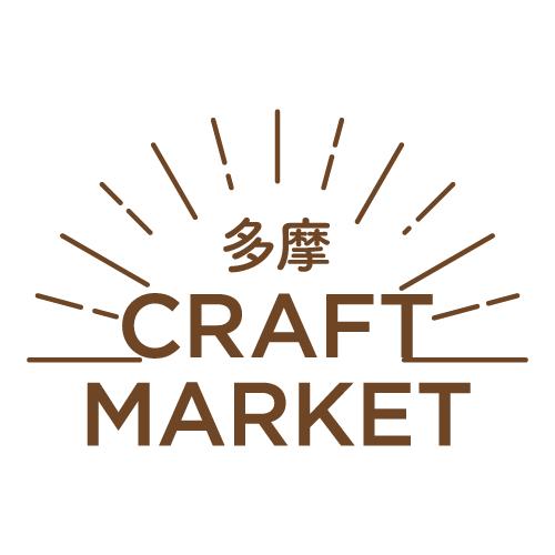 多摩クラフトマーケット | TAMA CRAFT MARKET